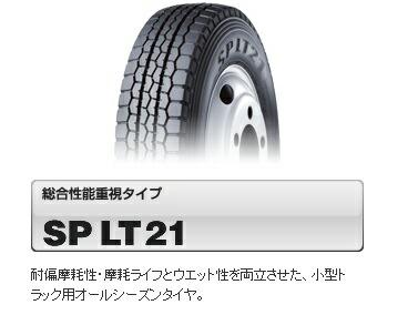 ダンロップ SP LT21