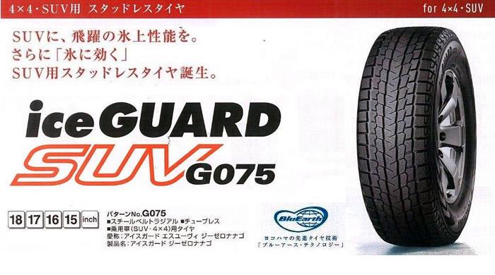 ヨコハマ アイスガードSUV G075