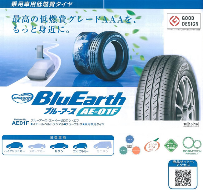 ヨコハマ ブルーアース AE01F