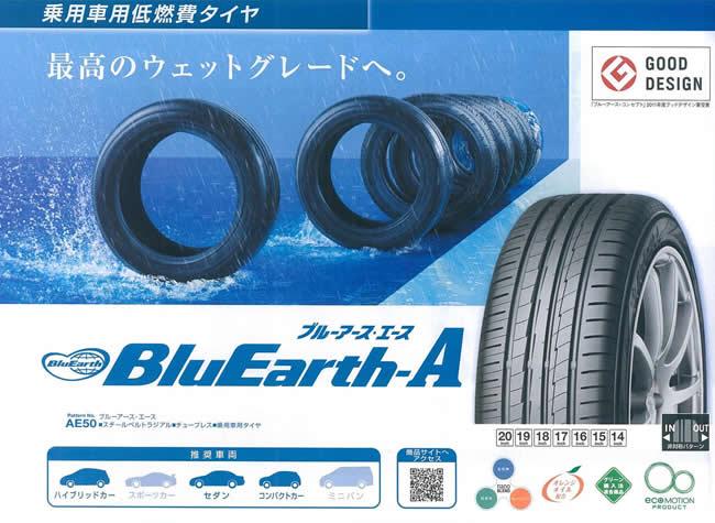 ヨコハマ ブルーアースA AE50