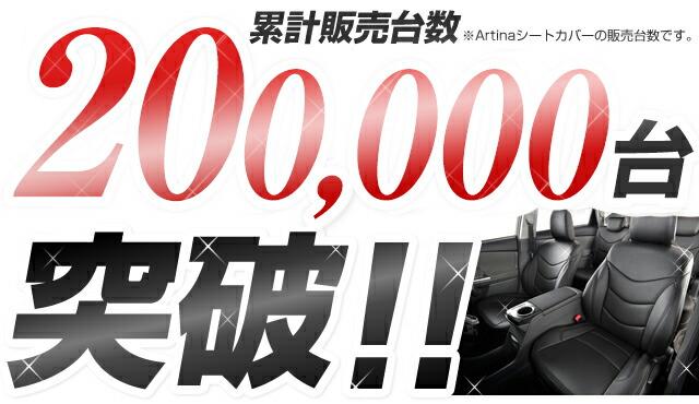 累計販売台数100,000台突破