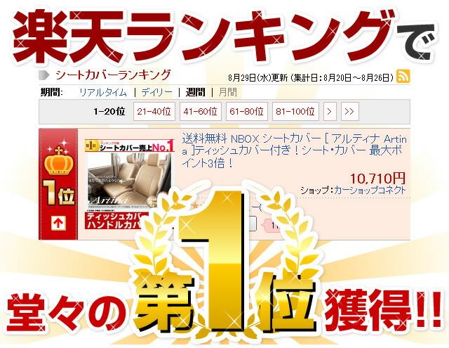 楽天ランキングで堂々の第1位獲得!!