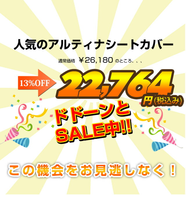 当店通常価格 ¥20,790(税込)のところ…衝撃の\17,430(税込)