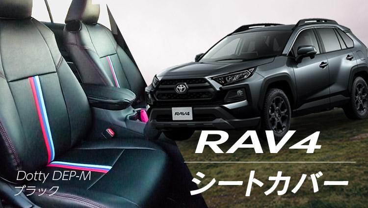 RAV4シートカバー