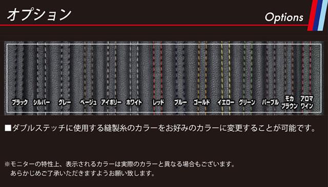 オプション・ステッチカラーの変更