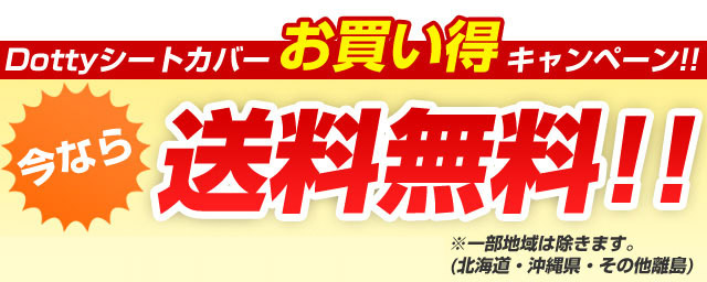 Dottyシートカバーお買い得キャンペーン!!今なら送料無料!!