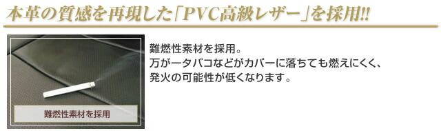 本革の質感を再現した「PVC高級レザー」を採用!!