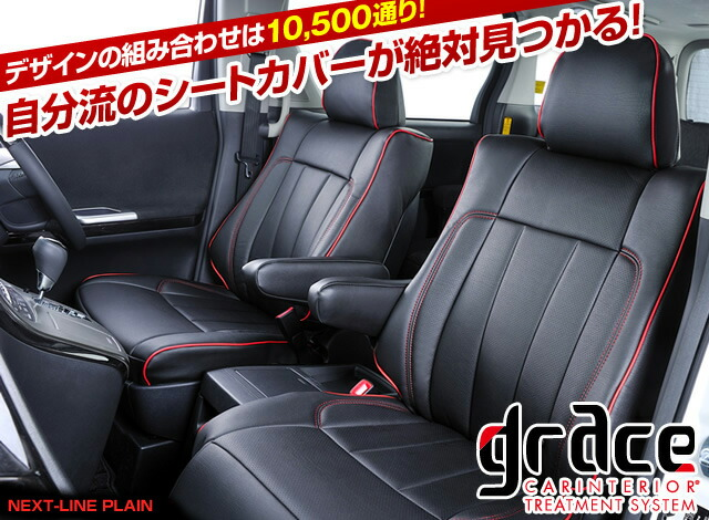 デザインの組み合わせは10,500通り!自分流のシートカバーが絶対見つかる!