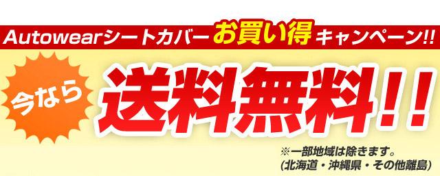 Autowearシートカバーお買い得キャンペーン!!今なら送料無料!!