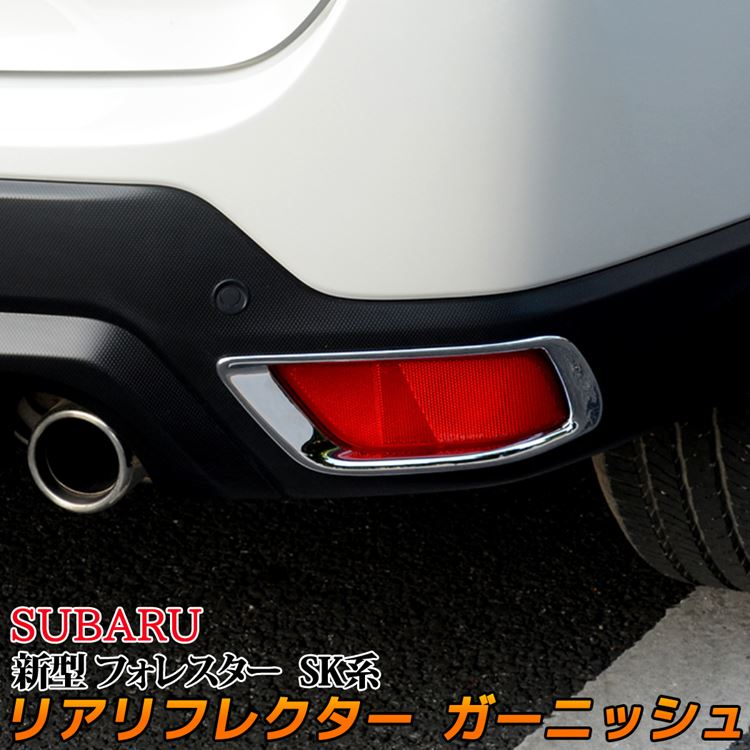 Subaru Forester SK system rear reflector garnish Aero parts custom parts  exterior new model SUBARU FORESTER SK9 SKE