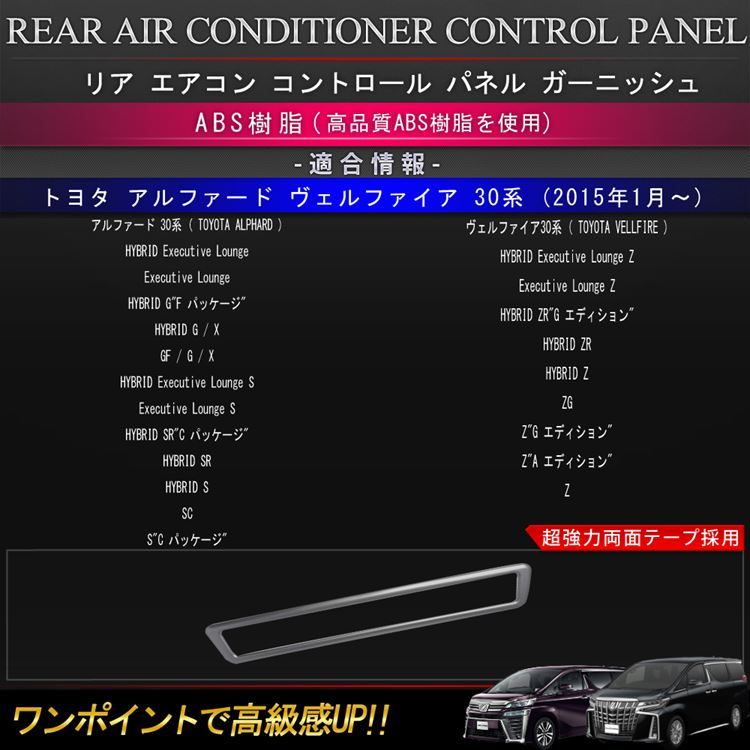 Toyota Alphard VELLFIRE 30 system interior parts rear air-conditioner  Control Panel garnish air-conditioner switch panel air conditioner