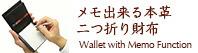 メモできる「本革二つ折り財布」