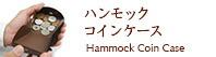 「ハンモックコインケース」メンズ
