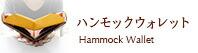 「ハンモックウォレット」レディース