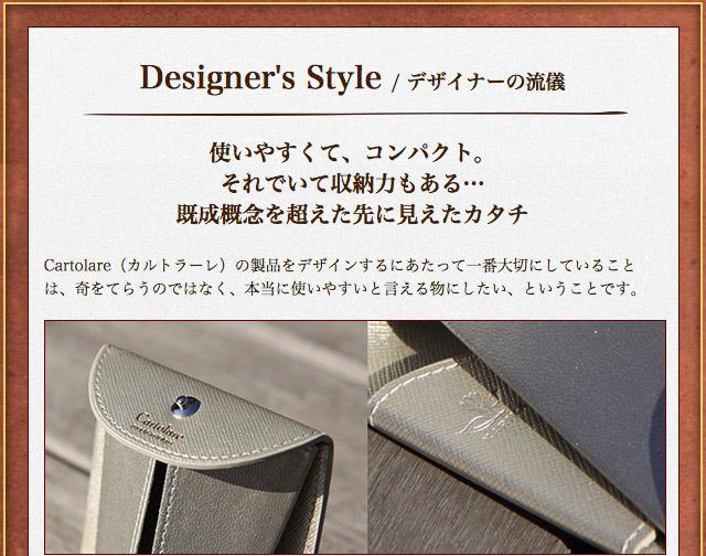 デザイナーの流儀