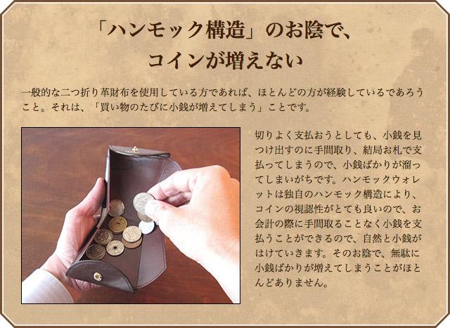 コインが増えない