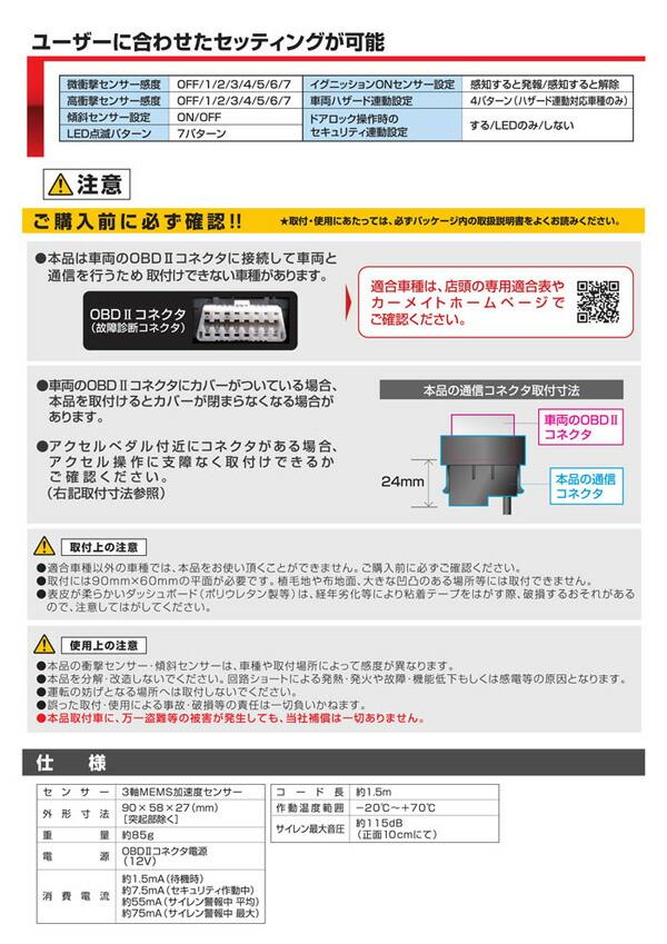 カーセキュリティ SQ900