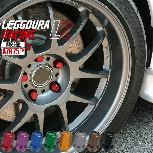 その名もLEGGDURA RACING(レデューラレーシング)とは「LEGGEROレジェロ」イタリア語で「軽い」+「DURALUMINデュラルミン」の造語です。その名に相応しい超軽量「22g」+耐久性抜群、超デュラルミン「A7075-T6鍛造(MADE IN JAPAN)」のレーシング軽合金ナットです。商品構成は、20個入(ナット16個/ロック4個)・16個入(ナット12個/ロック4個)の5HOLE車と4HOLE車に対応。カラーはアルマイト仕上げブラック・ブルー・レッド・ブロンズ・ガンメタ・パープル・グリーンの7色の豊富なカラーバリエーションとなります
