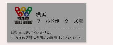 横浜ワールドポーターズ店に展示なし