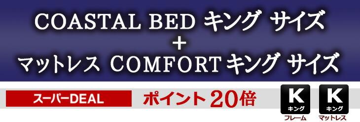 カーサヒルズの湘南スタイルベッドシリーズキングサイズ