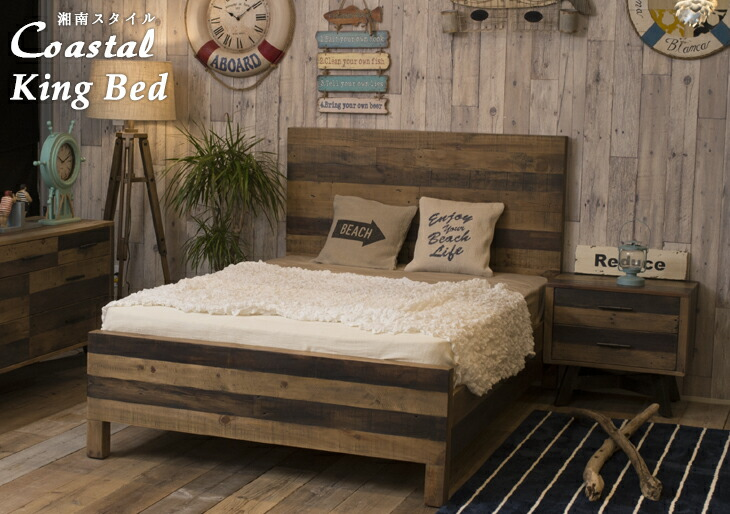 カーサヒルズの湘南スタイル家具ベッドシリーズキングサイズ