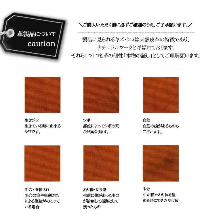 革製品の注意事項