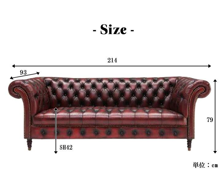 3人掛けソファ商品サイズ