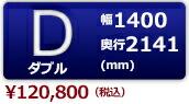 FOREST(フォレスト)ローベッド/ダブル