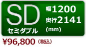 FOREST(フォレスト)ローベッド/セミダブル