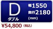 ダブル/ローベッド/FORM