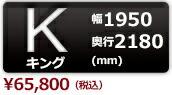 FORM/キングサイズ/ローベッド