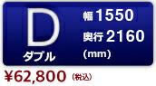 ダブル/ローベッド/GRID