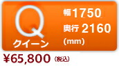 クイーン【クイーンベッド】GRID