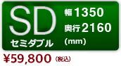 GRID【セミダブル】