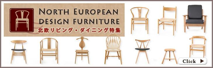 デザイナーズチェア 北欧チェア Skandy Chair スカンディダイニングチェア アッシュ無垢材 木製 Yチェア ダイニングチェアー 北欧家具 ワイチェア