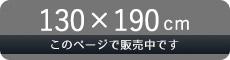 130x190