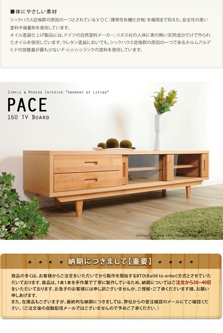 楽天市場】北欧スタイル pace(パーチェ)160 tvボード 無垢材 日本製 av