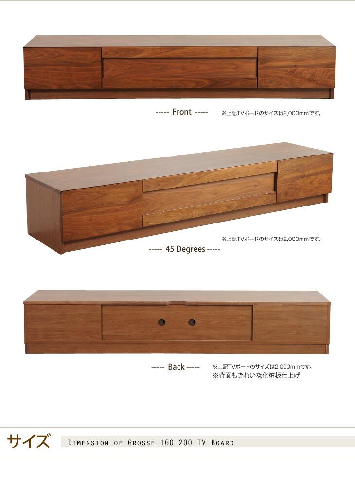レグナテックのTVボード家具