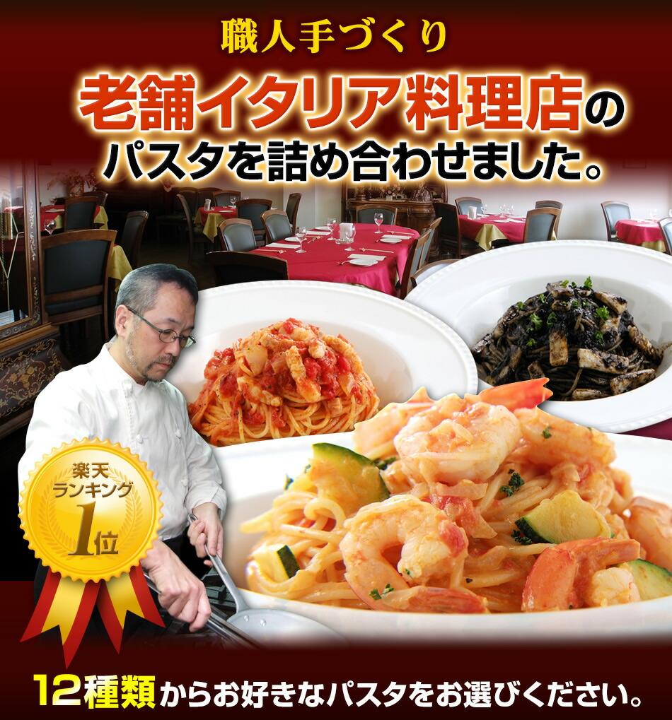 神戸元町発祥老舗イタリア料理店のパスタを詰め合わせました。