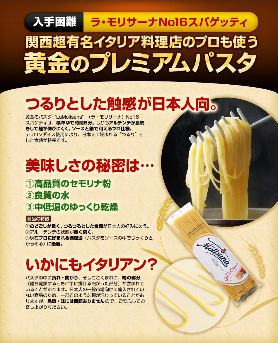 関西超有名イタリア料理店のプロも使う黄金のプレミアムパスタ