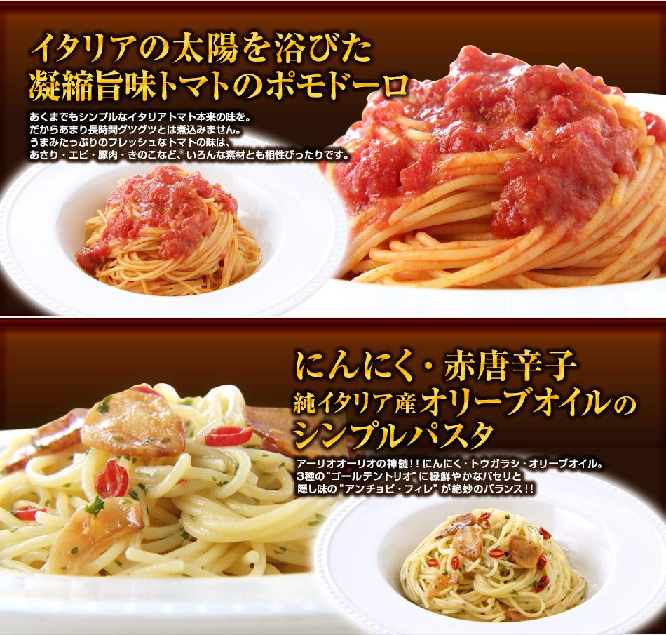 イタリアの太陽を浴びた凝縮旨味トマトのポモドーロ/にんにく・赤唐辛子・純イタリア産オリーブオイルのシンプルパスタ