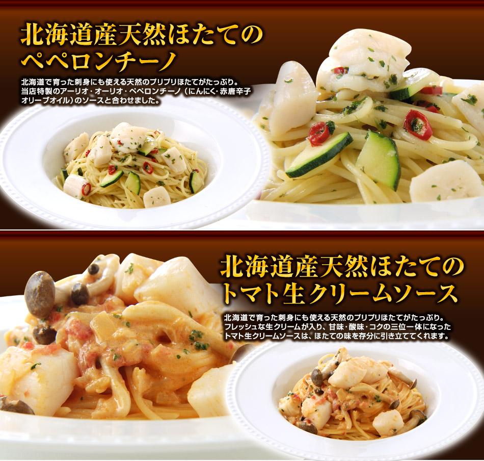 北海道産天然ほたてのペペロンチーノ/北海道産天然ほたてのトマト生クリームソース