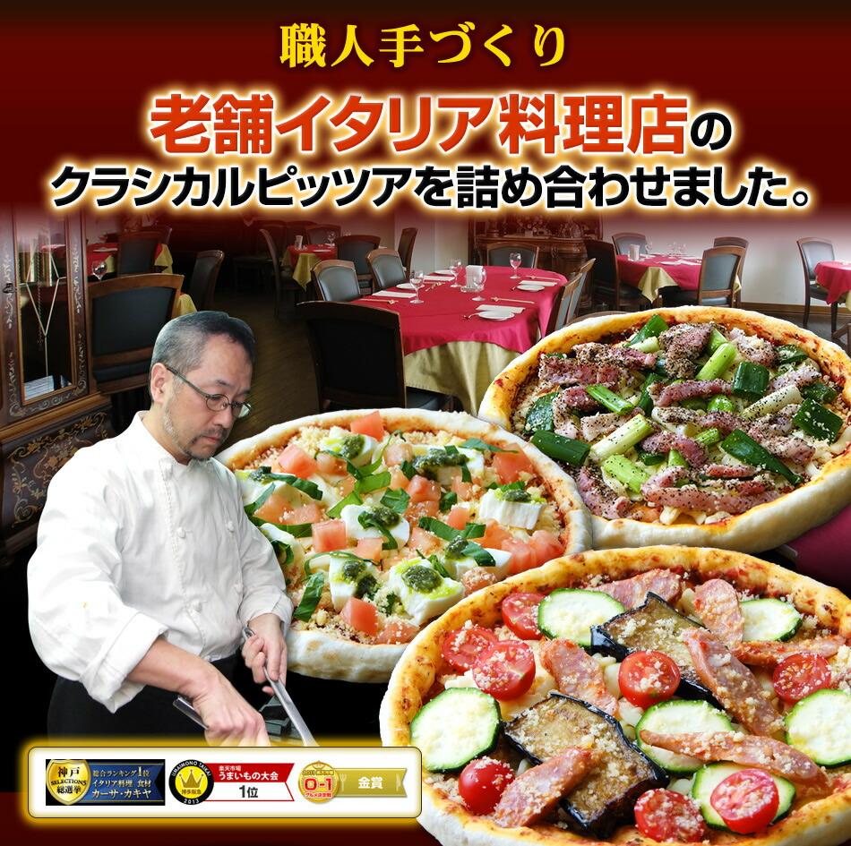 神戸元町発祥老舗イタリア料理店のクラシカルピッツアを詰め合わせました。