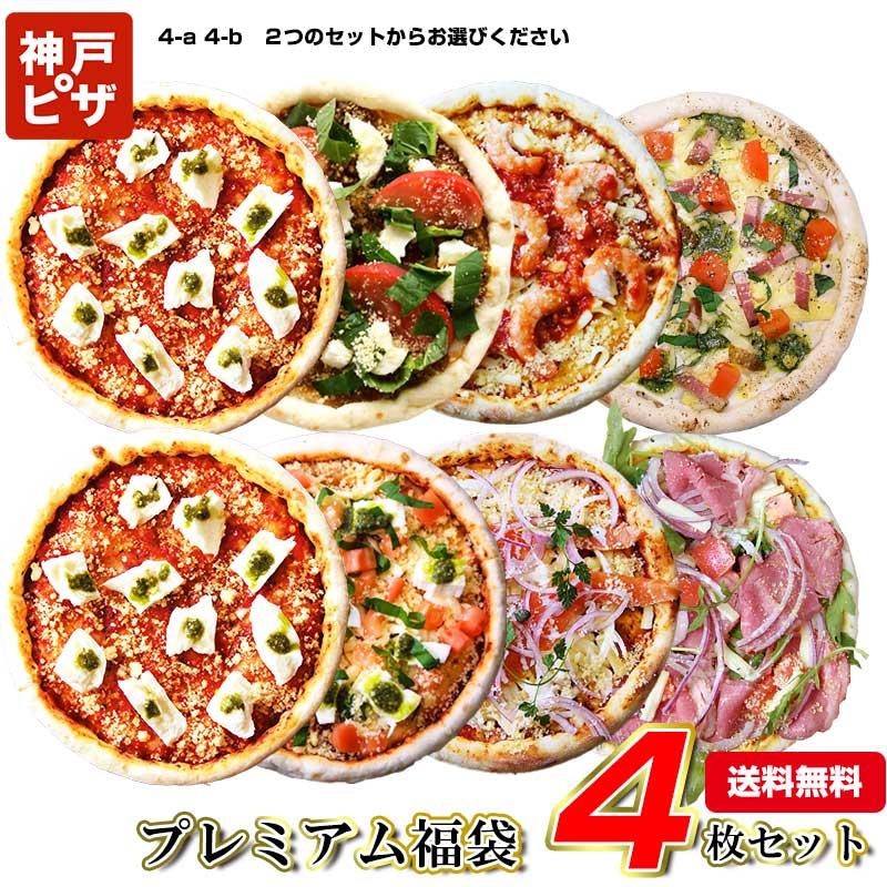 お得なピザセットプレミアム7