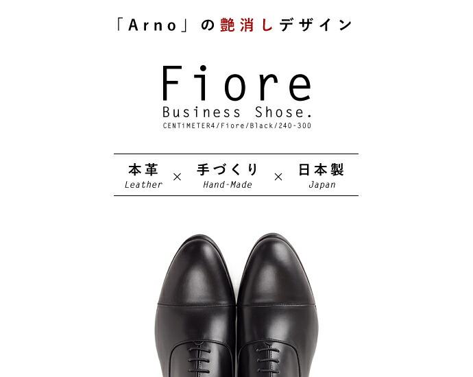 ビジネスシューズ Fiore