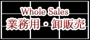 プロの方々のご要望にお応えします♪大量ご購入・卸販売です!