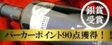 ボデガ パラモ・デ・グスマンが造りあげる至極のスペインワイン