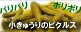 小きゅりのピクルス・ペピニーリョ・コルニッション