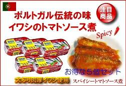 ポルトガル産オイルサーディン5個セット(スパイシートマトソース煮)