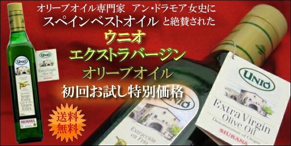 ウニオ エクストラバージン・オリーブオイル 初回限定送料無料です!